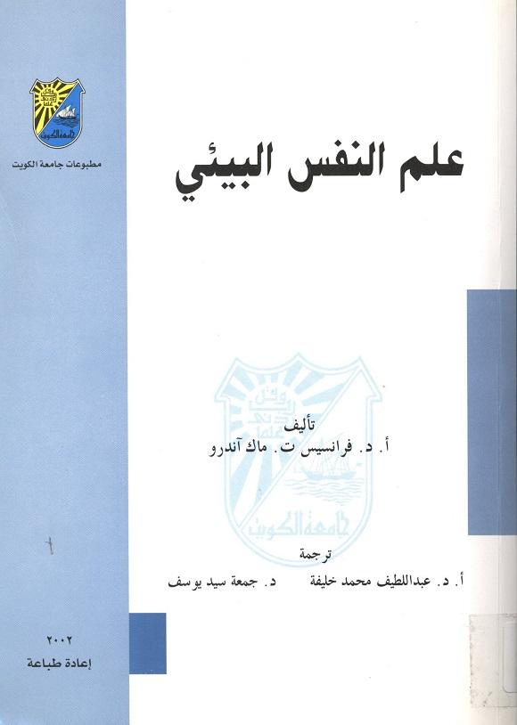 تحميل كتاب علم النفس البيئي pdf تأليف فرانسيس ت ماك اندرو مجاناً   تحميل كتب pdf