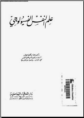 تحميل كتاب علم النفس الفسيولوجى pdf تأليف عباس محمود عوض مجاناً | تحميل كتب pdf