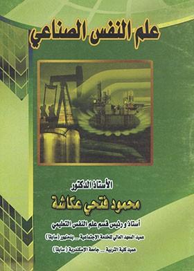 تحميل كتاب علم النفس الصناعى pdf تأليف محمود فتحى عكاشة مجاناً | تحميل كتب pdf