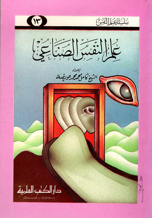 تحميل كتاب علم النفس الصناعى pdf تأليف كامل محمد محمد عويضة مجاناً | تحميل كتب pdf
