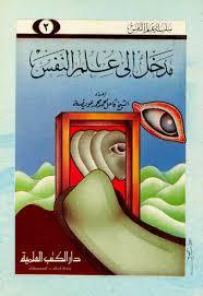 تحميل كتاب علم النفس pdf تأليف كامل محمد محمد عويضة مجاناً | تحميل كتب pdf