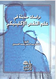 تحميل كتاب علم النفس و الانسان pdf تأليف عبد الرحمن محمد العيسوى مجاناً | تحميل كتب pdf