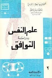 تحميل كتاب علم النفس و دراسة التوافق pdf تأليف كمال دسوقى مجاناً | تحميل كتب pdf