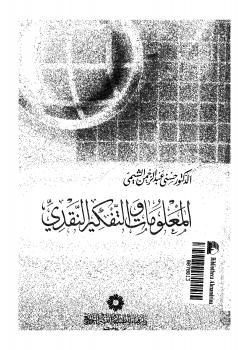 تحميل كتاب المعلومات و التفكير النقدى pdf تأليف حسنى عبد الرحمن الشيمى مجاناً | تحميل كتب pdf