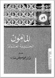 تحميل كتاب المامون : الخليفة العالم pdf تأليف محمد مصطفى هدارة مجاناً | تحميل كتب pdf