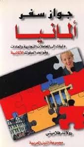 تحميل كتاب المانيا : دليلك الى المعاملات التجارية و قواعد السلوك الالمانية pdf تأليف رولاند فلامينى- شويكار زكى مجاناً | تحميل كتب pdf