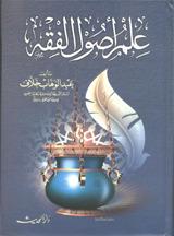 تحميل كتاب علم اصول الفقه pdf تأليف عبد الوهاب خلاف مجاناً | تحميل كتب pdf
