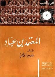 تحميل كتاب المعتمد بن عباد pdf تأليف على ادهم مجاناً | تحميل كتب pdf