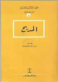 تحميل كتاب المديح pdf تأليف سامى الدهان مجاناً | تحميل كتب pdf