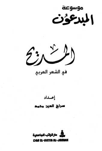 تحميل كتاب المديح فى الشعر العربى pdf تأليف سراج الدين محمد مجاناً | تحميل كتب pdf