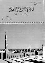 تحميل كتاب المدينة المنورة فى التاريخ دراسة شاملة pdf تأليف عبد السلام هاشم حافظ مجاناً | تحميل كتب pdf