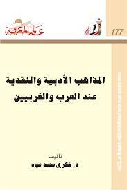 تحميل كتاب المذاهب الادبية و النقدية عند العرب و الغربيين pdf تأليف شكرى محمد عياد مجاناً | تحميل كتب pdf