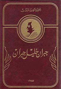 كتاب المجنون لجبران خليل جبران pdf