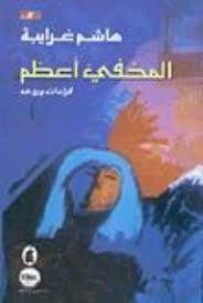 تحميل كتاب المخفى اعظم : رؤى ذاتية و قراءات نقدية pdf تأليف هاشم بديوى غرايبة مجاناً | تحميل كتب pdf