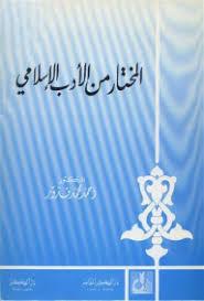 تحميل كتاب المختار من الادب الاسلامى pdf تأليف احمد محمد قدور مجاناً   تحميل كتب pdf