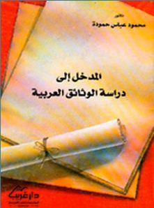 تحميل كتاب المدخل إلى دراسة الوثائق العربية pdf تأليف د محمود عباس حمودة مجاناً | تحميل كتب pdf