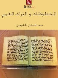 تحميل كتاب المخطوطات و التراث العربى pdf تأليف عبد الستار عبد الحق الحلوجى مجاناً | تحميل كتب pdf