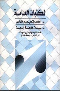 تحميل كتاب المكتبات العامة pdf تأليف محمد فتحى عبد الهادى مجاناً | تحميل كتب pdf