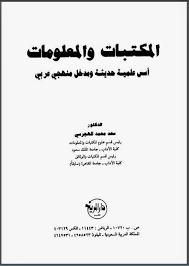 تحميل كتاب المكتبات والمعلومات : أسس علمية حديثة ومدخل منهجي عربي pdf مجاناً | تحميل كتب pdf