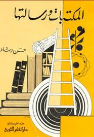تحميل كتاب المكتبات و رسالتها pdf تأليف حسن رشاد مجاناً | تحميل كتب pdf