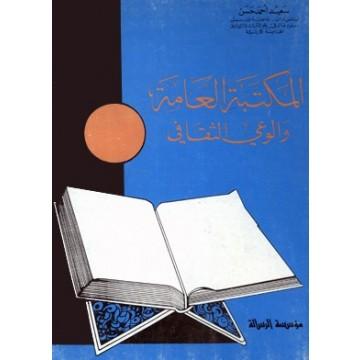 تحميل كتاب المكتبة العامة والوعي الثقافي pdf تأليف سعيد أحمد حسن مجاناً | تحميل كتب pdf