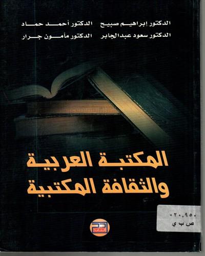 تحميل كتاب المكتبة العربية و الثقافة المكتبية pdf تأليف ابراهيم صبيح مجاناً | تحميل كتب pdf