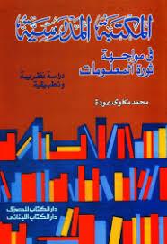 تحميل كتاب المكتبة المدرسية في مواجهة ثورة المعلومات pdf مجاناً   تحميل كتب pdf
