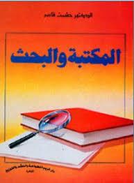 تحميل كتاب المكتبة و البحث pdf تأليف حشمت قاسم مجاناً   تحميل كتب pdf