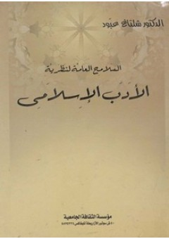تحميل كتاب الملامح العامة لنظرية الادب الاسلامى pdf تأليف شلتاغ عبود مجاناً | تحميل كتب pdf