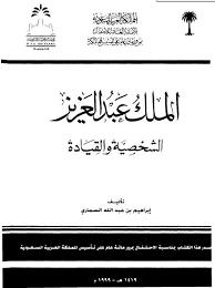 تحميل كتاب الملك عبد العزيز : الشخصية و القيادة pdf تأليف ابراهيم بن عبد الله السماري مجاناً | تحميل كتب pdf