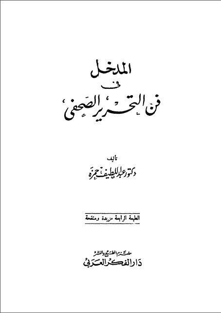 تحميل كتاب المدخل فى فن التحرير الصحفى pdf تأليف عبد اللطيف حمزة مجاناً | تحميل كتب pdf