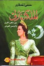 تحميل كتاب الملكة نازلى pdf تأليف حنفى المحلاوى مجاناً | تحميل كتب pdf