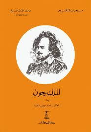 تحميل كتاب الملك جون pdf تأليف ويليام شكسبير - محمد عوض محمد مجاناً | تحميل كتب pdf