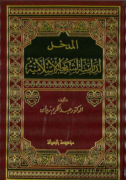 تحميل كتاب المدخل لدراسة الشريعة الاسلامية pdf تأليف عبد الكريم زيدان مجاناً   تحميل كتب pdf