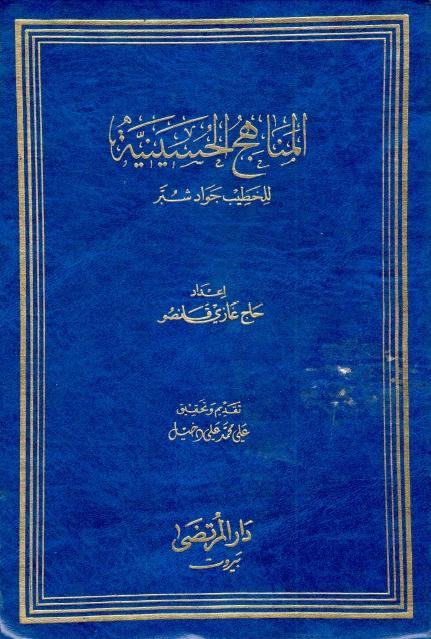 تحميل كتاب المناهج الحسينية pdf تأليف جواد شبر- حاج غازى قانصو مجاناً | تحميل كتب pdf