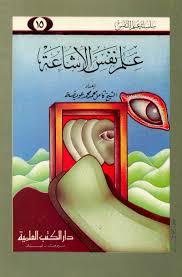 تحميل كتاب علم نفس الاشاعة pdf تأليف كامل محمد محمد عويضة مجاناً | تحميل كتب pdf