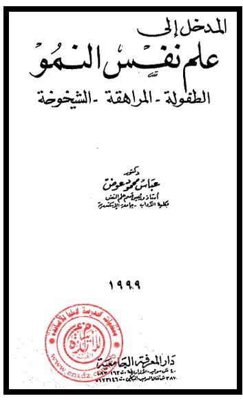 تحميل كتاب علم نفس النمو pdf تأليف عباس محمود عوض مجاناً | تحميل كتب pdf