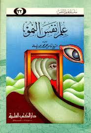 تحميل كتاب علم نفس النمو pdf تأليف كامل محمد محمد عويضة مجاناً   تحميل كتب pdf