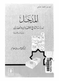 تحميل كتاب المدخل لدراسة التاريخ الاقتصادى و الحضارى : رؤية اسلامية pdf تأليف حسين غانم مجاناً | تحميل كتب pdf