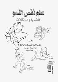تحميل كتاب علم نفس النمو : قضايا و مشكلات pdf تأليف محمد محمد السيد عبد الرحيم مجاناً | تحميل كتب pdf