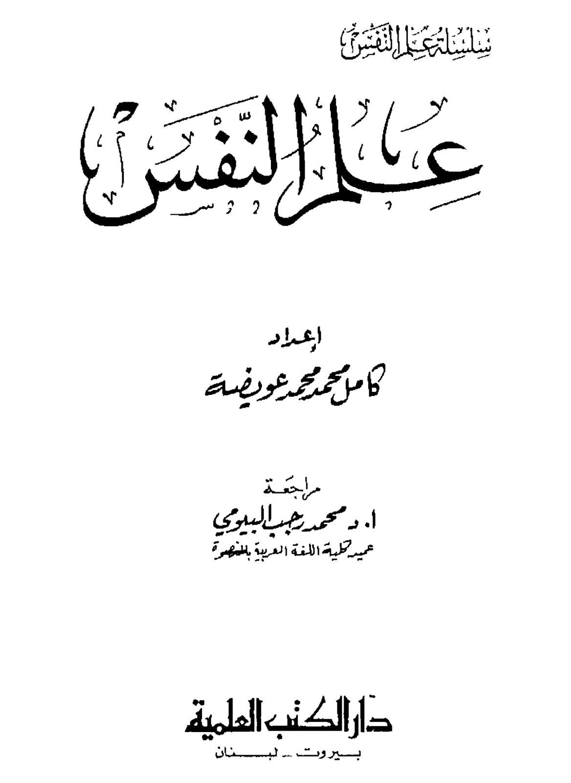 تحميل كتاب علم نفس الشخصية pdf تأليف كامل محمد محمد عويضة مجاناً | تحميل كتب pdf