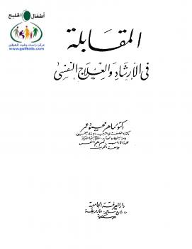 تحميل كتاب المقابلة فى الارشاد و العلاج النفسى pdf تأليف ماهر محمود عمر مجاناً | تحميل كتب pdf
