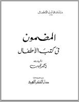تحميل كتاب المضمون فى كتب الاطفال pdf تأليف احمد نجيب مجاناً | تحميل كتب pdf
