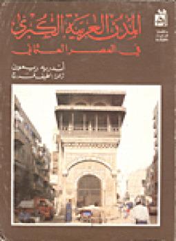تحميل كتاب المدن العربية الكبرى فى العصر العثمانى pdf تأليف اندريه ريمون - لطيف فرج مجاناً | تحميل كتب pdf