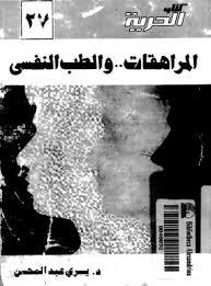 تحميل كتاب المراهقات ..و الطب النفسى pdf تأليف يسرى عبد المحسن مجاناً   تحميل كتب pdf