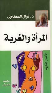 تحميل كتاب المراة و الغربة pdf تأليف نوال السعداوى مجاناً   تحميل كتب pdf