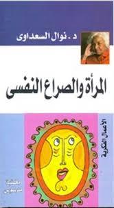 تحميل كتاب المراة و الصراع النفسى pdf تأليف نوال السعداوى مجاناً   تحميل كتب pdf