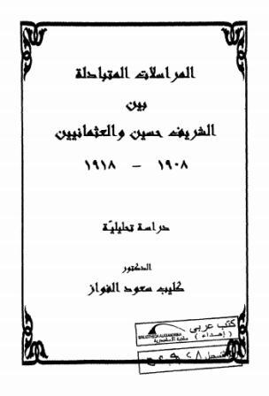 تحميل كتاب المراسلات المتبادلة بين الشريف حسين و العثمانيين 1908-1918 : دراسة تحليلية pdf تأليف كليب سعود الفواز مجاناً | تحميل كتب pdf