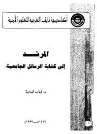 تحميل كتاب المرشد الى كتابة الرسائل الجامعية pdf تأليف ذياب البدانية مجاناً | تحميل كتب pdf