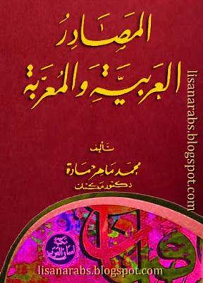 تحميل كتاب المصادر العربية و المعربة pdf تأليف محمد ماهر حمادة مجاناً | تحميل كتب pdf